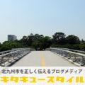 【北九州 観光】小倉城までの徒歩ルートをおすすめのお店とともにご紹介