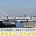 【北九州 観光】門司港レトロ観光のおすすめは夜景・はね橋・九州鉄道記念館