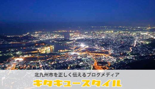 【北九州 観光】「新日本三大夜景」皿倉山のアクセスと見どころ