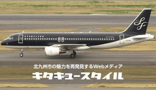 北九州市出身の私が東京から北九州(小倉)に移動するときの交通機関をご紹介