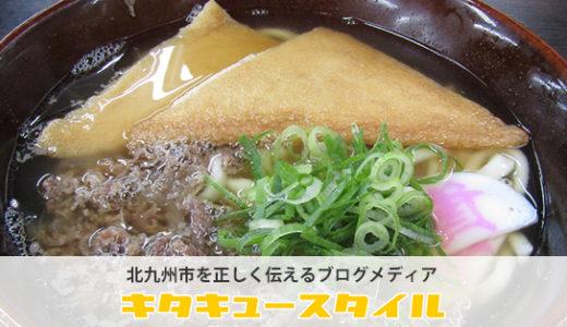 資さんうどんのトッピング食べ比べ・きつね&肉編【北九州グルメ】