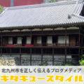 【北九州 観光】「お茶会」の体験ができる小倉城庭園は必見のスポット