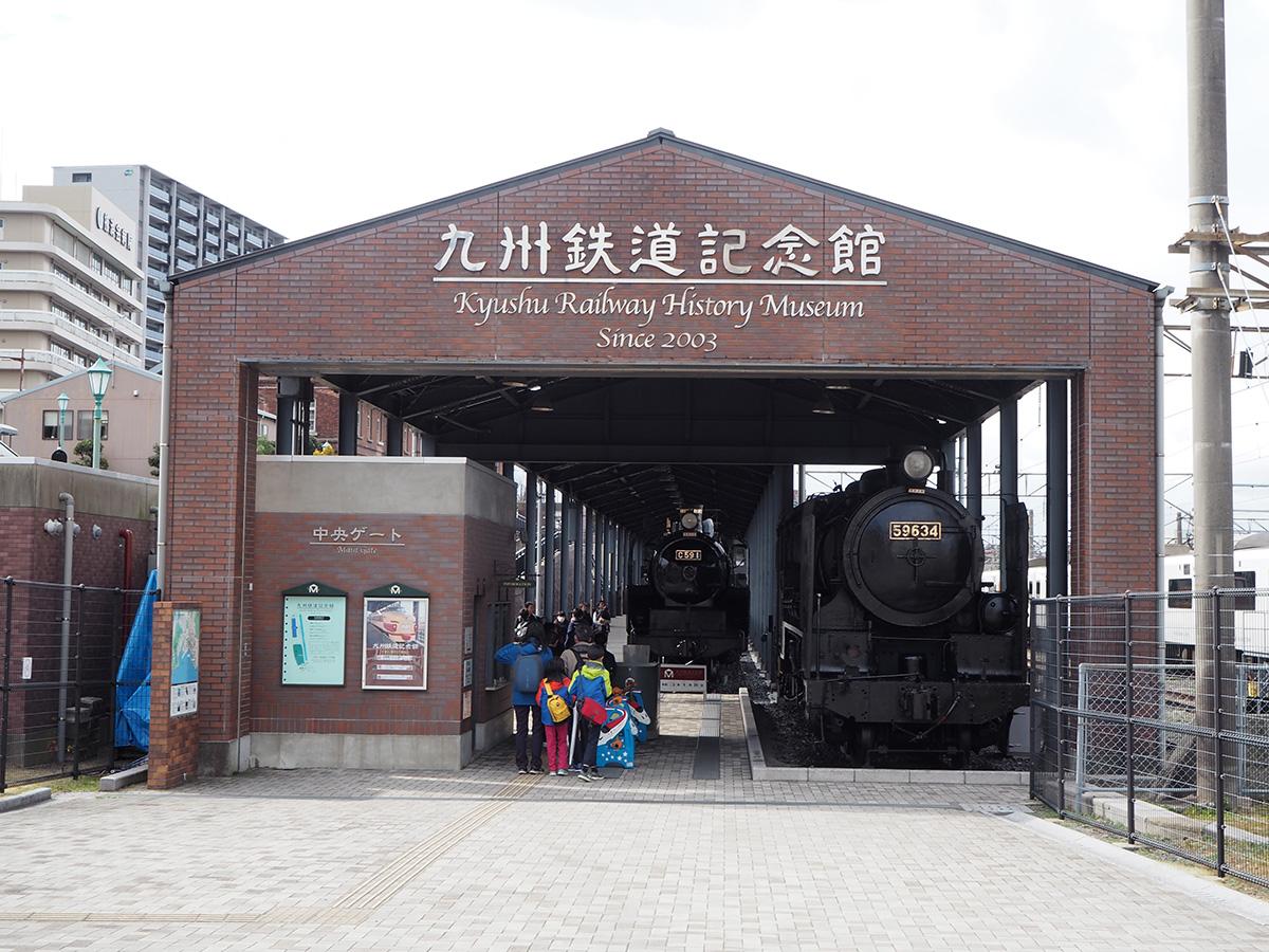九州鉄道記念館 入口