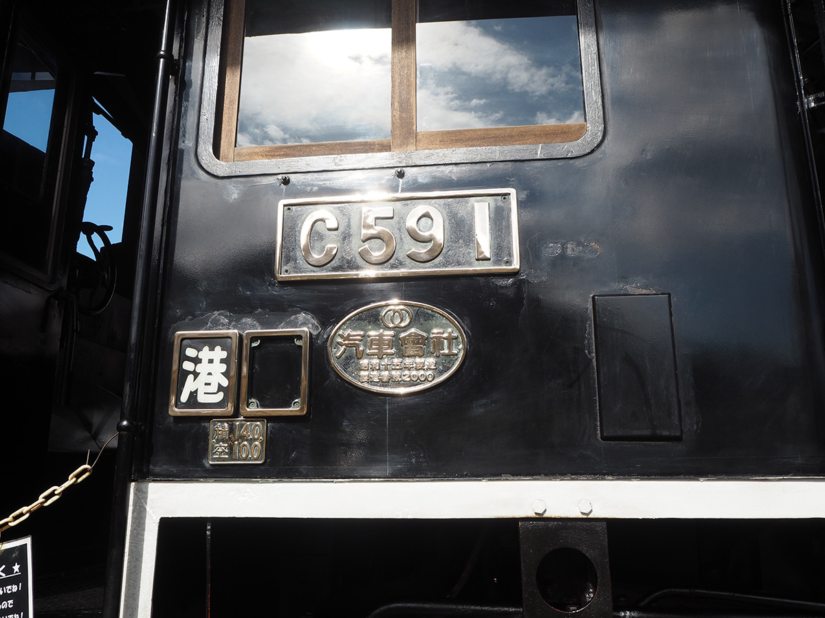 C59形蒸気機関車 C59 1