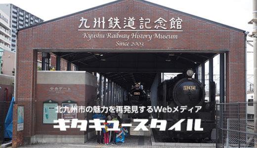 [九州鉄道記念館]鉄道の魅力に触れながら歴史を学べる記念館