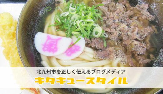 [資さんうどん]北九州市出身者が全力で伝えるおすすめメニューとトッピング