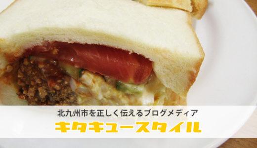 小倉のサンドイッチファクトリー オー・シー・エム(OCM)で最高に美味しいサンドイッチを食べてきた