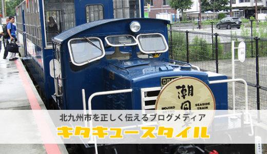 門司港レトロ観光列車・トロッコ「潮風号」に乗ってきた!!料金や予約方法、時刻表についてご紹介