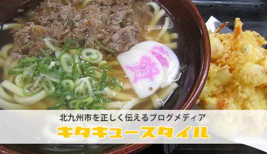 資さんうどんのおすすめトッピング・肉&かき揚げ天編【北九州グルメ】