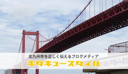 [若戸渡船]戸畑と若松を3分間で結ぶ北九州市民の貴重な足