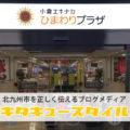 【小倉駅グルメ】小倉エキナカひまわりプラザのグルメスポットをご紹介