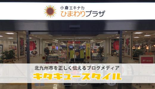 [小倉エキナカひまわりプラザ]小倉駅の駅ナカグルメとショッピング