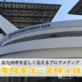 北九州市の新しいシンボル・ミクニワールドスタジアム北九州(ミクスタ)を徹底紹介