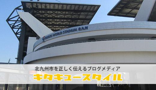 ミクスタ(ミクニワールドスタジアム北九州)までの道案内