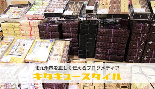 小倉駅で「ネジチョコ」など北九州・小倉のお土産が買えるお土産屋さんをご紹介