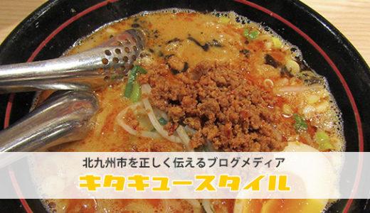 [博多担々麺 新田屋 梟]小倉の人気ラーメン店の辛くて旨い担々麺に大満足