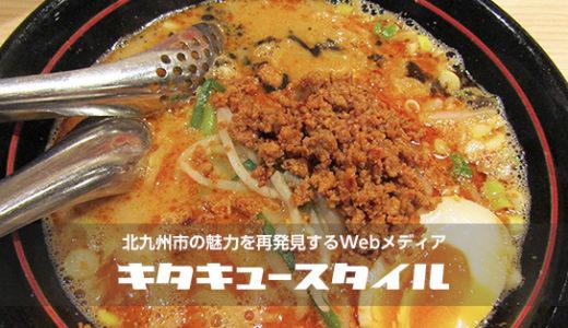 [博多担々麺 新田屋 梟]辛くて美味しいおすすめ担々麺(北九州市小倉北区)