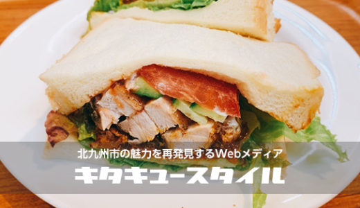 【小倉グルメ】サンドイッチファクトリー・OCMのメニューとおすすめの組み合わせをご紹介