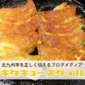 【小倉駅 駅ナカグルメ】「小倉鉄なべ」で餃子とチャーハン(焼きめし)を食べてきた
