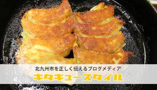 [小倉鉄なべ エキナカ店]小倉で人気の餃子専門店で餃子とチャーハン(焼きめし)を食べてきた