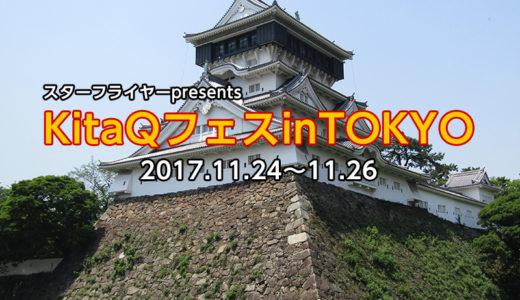 「KitaQフェスinTOKYO」が開催されます【2017年11月24日(金)~26日(日)】