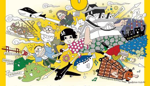北九州を丸ごと体験できる「KitaQフェスinTOKYO」3つの見どころ【2017年11月25日(土)~26日(日)】