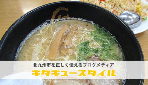 【小倉駅 駅ナカグルメ】「筑豊ラーメン ばさらか」の焼きめしが美味でした