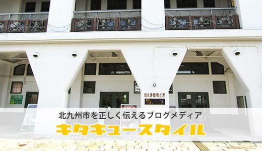 【門司港レトロ】旧大連航路上屋は憩いの場?いや、見どころ満載ですよ!