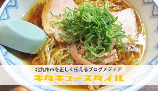 [北九州 ラーメン]北九州市出身者が帰省時に食べた美味しいラーメンをひたすら紹介