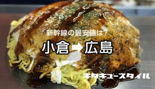 【2020年版】小倉-広島 新幹線 最安値の紹介と格安料金・お得なきっぷを比較