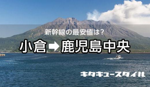 【2020年版】小倉-鹿児島中央 新幹線 最安値の紹介と格安料金・お得なきっぷを比較