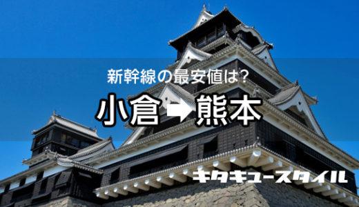 【2020年版】小倉-熊本 新幹線 最安値の紹介と格安料金・お得なきっぷを比較