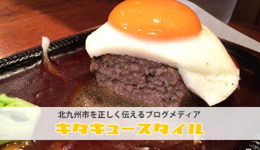 【小倉グルメ】「手づくりハンバーグ ラルコーン」で肉汁たっぷりのハンバーグステーキを堪能