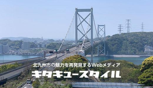 [和布刈公園(めかり公園)]関門海峡をのぞむ絶景スポット