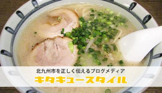 【小倉北区片野】「みなみ屋」の豚骨ラーメンが優しくて濃厚な味でした