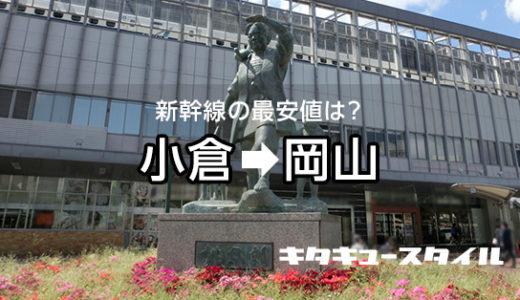 【2020年版】小倉-岡山 新幹線 最安値の紹介と格安料金・お得なきっぷを比較