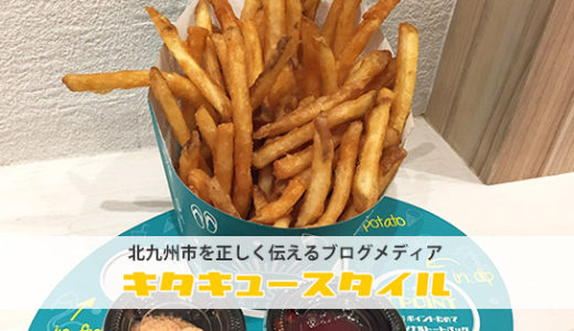 【小倉のフライドポテト専門店】「ポタサンズ フライデー」でホクホクのポテトを食べてきた