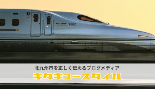 [新大阪-小倉 新幹線]最安値の紹介と格安料金・お得なきっぷを比較