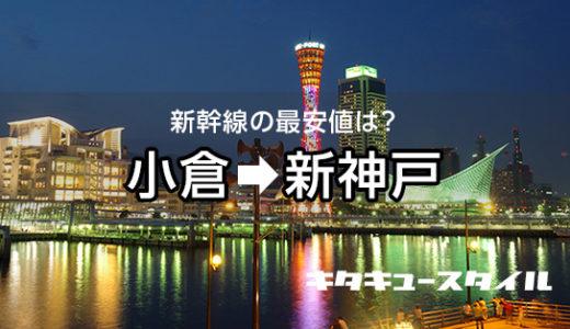 【2020年版】小倉-新神戸 新幹線 最安値の紹介と格安料金・お得なきっぷを比較