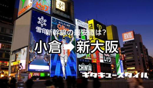 【2021年版】新大阪-小倉 新幹線 最安値の紹介と格安料金・お得なきっぷを比較