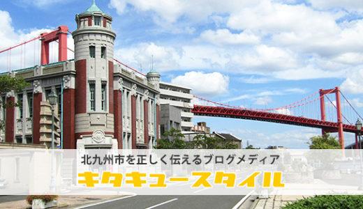 【コラム】北九州市にUターンするなら絶対に若松区に住みたい