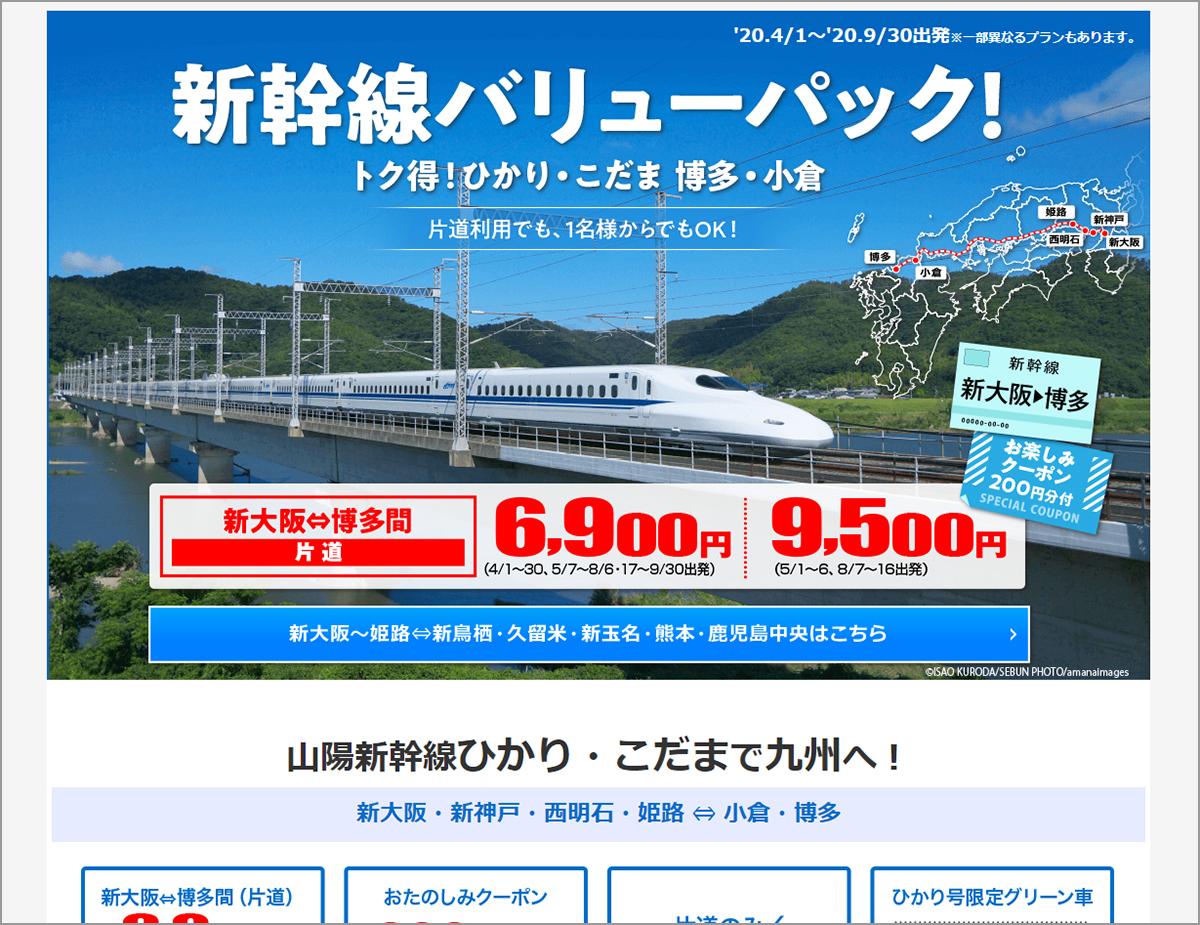 小倉から新大阪 新幹線 往復 格安