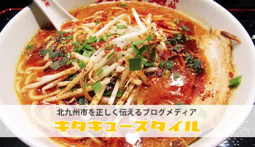 【小倉・魚町2番街】博多火炎辛麺赤神でシビれてきました