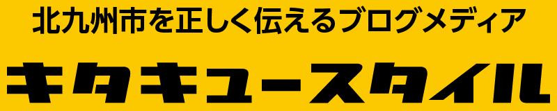 キタキュースタイル【北九州市の観光情報・グルメ情報】