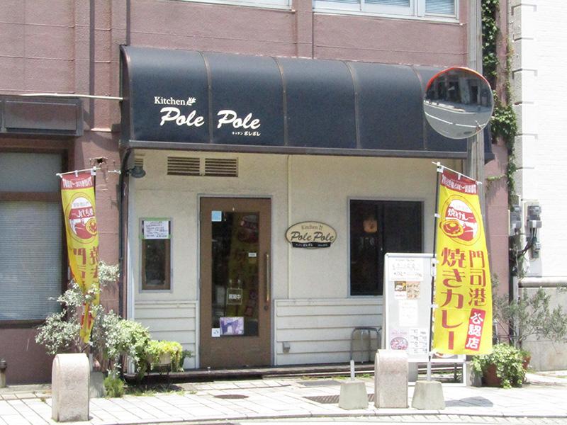 門司港・キッチンポレポレ (Kitchen Pole Pole)