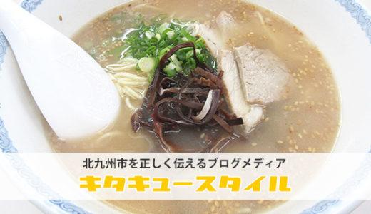 [一平 本店]小倉の老舗ラーメン店で昔ながらの豚骨ラーメンを食べてきました