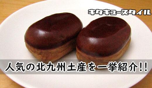 北九州市のローカルメディアがおすすめする北九州のお土産・お菓子11選