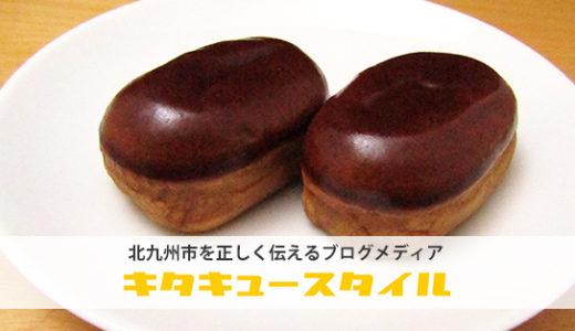 [北九州のお土産]ネジチョコ、ぎおん太鼓など人気のお土産(お菓子・明太子)をご紹介