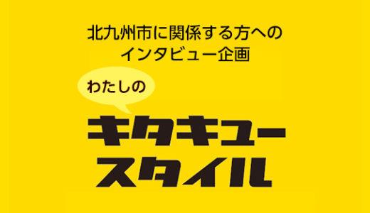 [わたしのキタキュースタイル]第1回:永野 英二さん