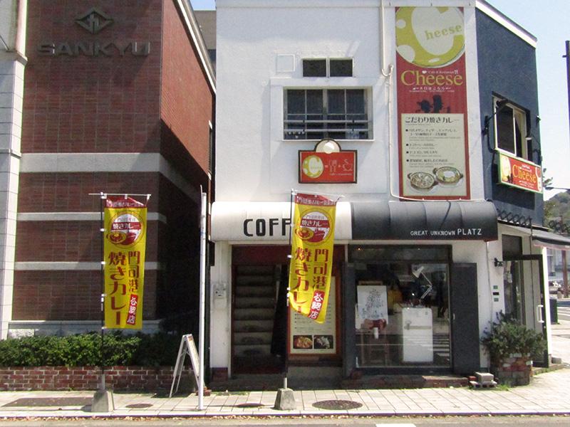 門司港・Cheese(チーズ)